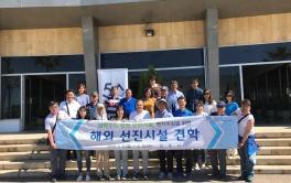 Delegación de Corea del Sur visita EMACSA